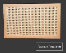 Рамка для экрана радиатора из исскуственного ротанга